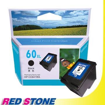 RED STONE for HP CC641WA[高容量]環保墨水匣(黑色)NO.60XL