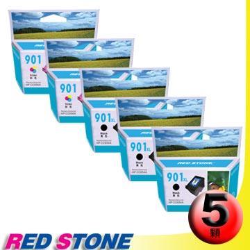 RED STONE for HP CC654A+CC656A[高容量]環保墨水匣(3黑2彩)NO.901XL