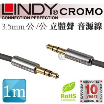 LINDY 林帝 CROMO系列 3.5mm 公/公 立體聲 音源線 1M (35301)