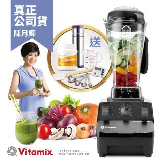美國Vita-Mix TNC5200 全營養調理機(精進型)-公司貨(三色)-送大豆胜太等13禮