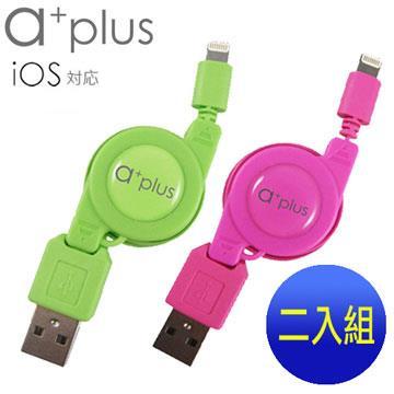 【a+plus】Apple Lightning 8pin充電/傳輸伸縮捲線(促銷組)