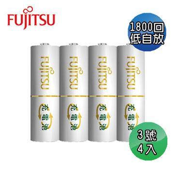 Fujitsu 日本富士通 低自放電3號充電電池4入