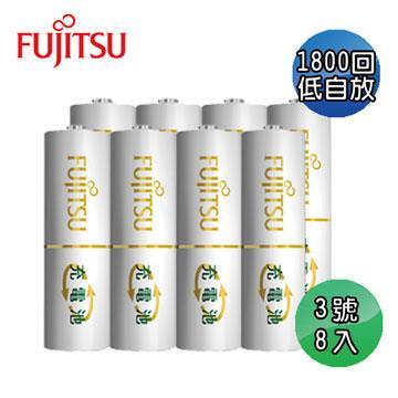 Fujitsu 日本富士通 低自放電3號充電電池8入