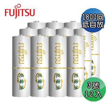 Fujitsu 日本富士通 低自放電3號充電電池12入