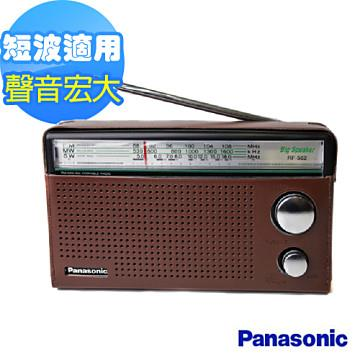 Panasonic 三波段便攜式收音機 RF-562D