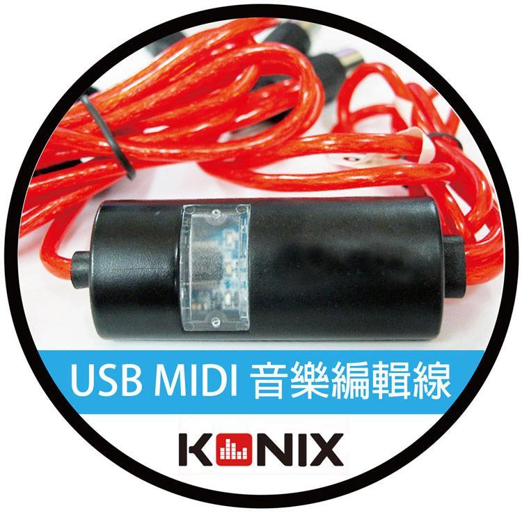 高速USB-MIDI音樂編輯線