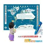 【智點 學習工場】中英日三語點讀貼貼世界地圖認知百科套裝(含8G新型點讀筆)