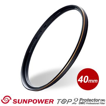 SUNPOWER TOP2 PROTECTOR 超薄多層鍍膜保護鏡/40mm