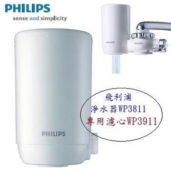 PHILIPS飛利浦WP3811淨水器/專用濾心 WP3911