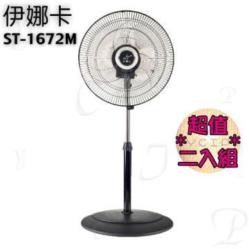 【伊娜卡】16吋3D立體擺頭商業用扇ST-1672M[超值二入組]