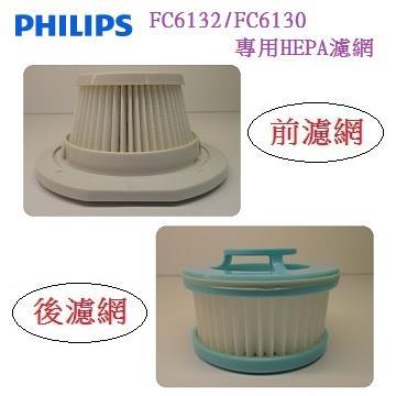 PHILIPS飛利浦 FC6132/FC6130 吸塵器專用(前後濾網)一組