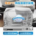 【國際牌Panasonic】陶瓷PTC熱風循環式烘碗機 FD-S50SA