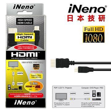 iNeno HDMI轉miniHDMI 1.8M 超高畫質傳輸線-黑色