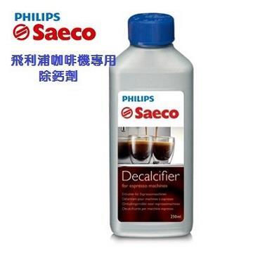 PHILIPS 飛利浦咖啡機專用除鈣劑 CA6700