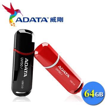 威剛 DashDrive UV150 USB3.0 64G 高速隨身碟