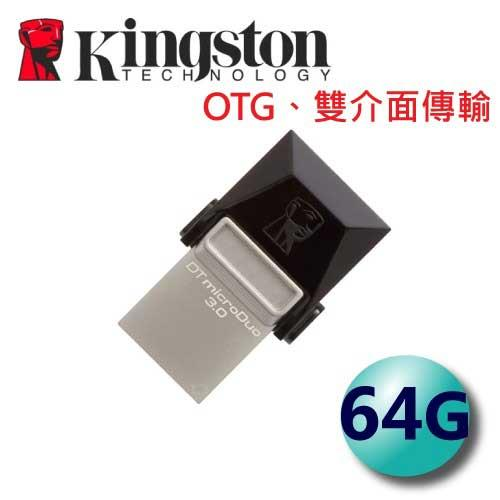 Kingston 金士頓 64GB microDUO3.0 OTG USB3.0 隨身碟