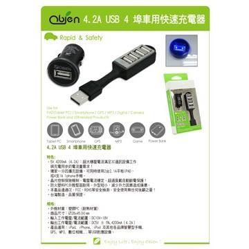 4.2A USB快速車用充電器