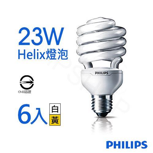 【飛利浦PHILIPS】Helix 23W螺旋省電燈泡6入特惠組(白/黃)
