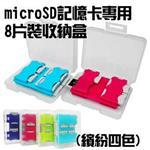 ~4入組~8片裝 microSD TF 記憶卡 馬卡龍繽紛四色 記憶卡收納盒 保存盒