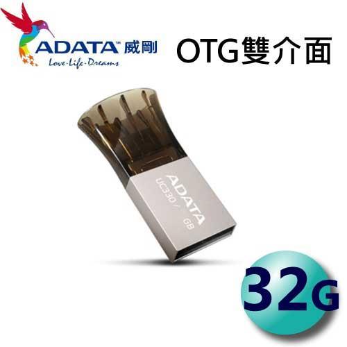 ADATA 威剛 32GB Choice UC330 USB2.0 OTG 雙傳輸 隨身碟