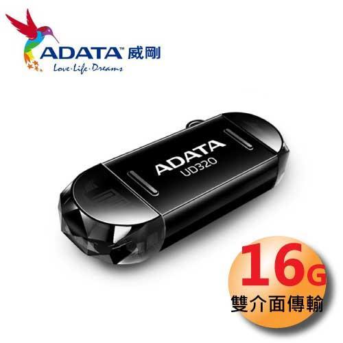 ADATA 威剛 16GB Durable UD320 USB2.0 OTG 雙雙傳輸 隨身碟