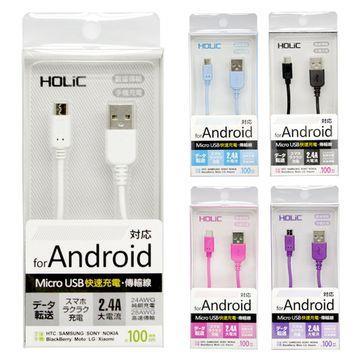 HOLiC Micro USB馬卡龍充電傳輸線(1M)