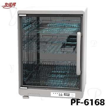 【友情】99公升三層紫外線烘碗機 PF-6168