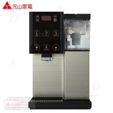 【元山】7.1公升觸控式濾淨溫熱開飲機 YS-826DW