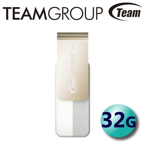 Team 十銓 32GB C143 USB3.0 旋轉 隨身碟
