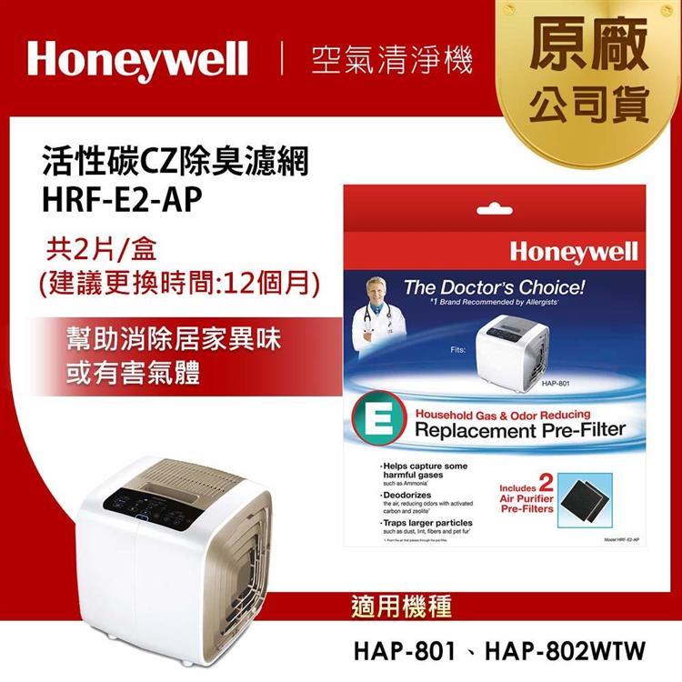 美國Honeywell-CZ除臭濾網HRF-E2-AP(2入裝)(適用801/802)