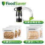 美國FoodSaver-真空夾鍊袋轉接頭組