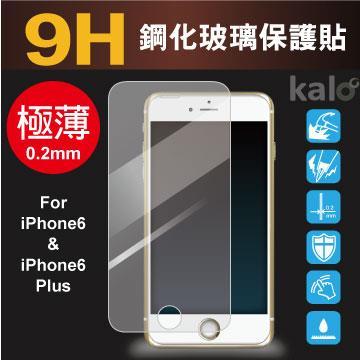 【kalo卡樂創意】iPhone6  9H鋼化玻璃保護貼(5.5吋)