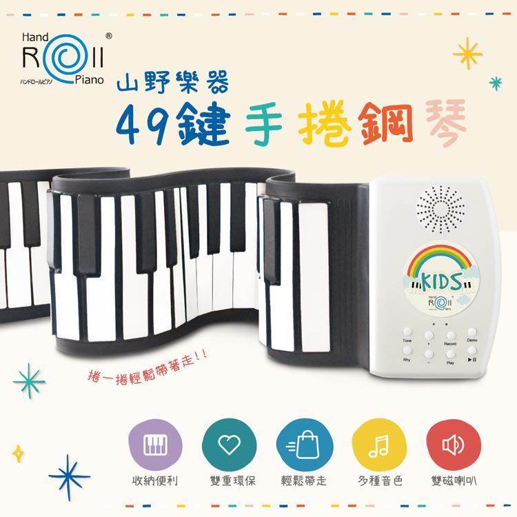 【山野樂器】49鍵兒童手捲鋼琴經典入門款(通過玩具安全檢測)