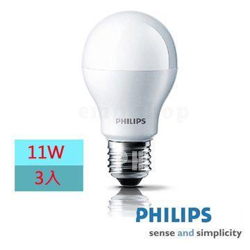 【飛利浦PHILIPS】LED 11W球型燈泡3入特惠組(白/黃)