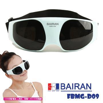 白朗BAIRAN舒壓按摩眼鏡FBMG-D09