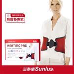 Sunlus三樂事暖暖熱敷墊(全方位型) MHP902(醫療級)