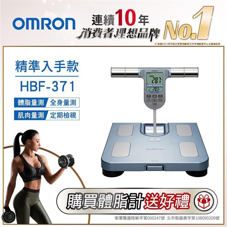 OMRON歐姆龍體重體脂計HBF-371-藍