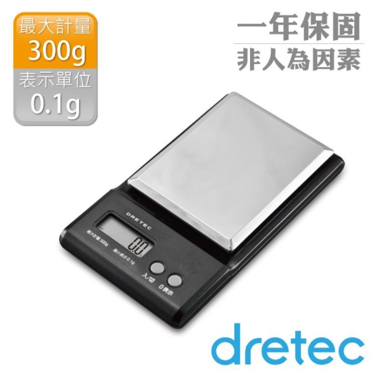 【dretec】「小金鋼」精密口袋型電子秤300g