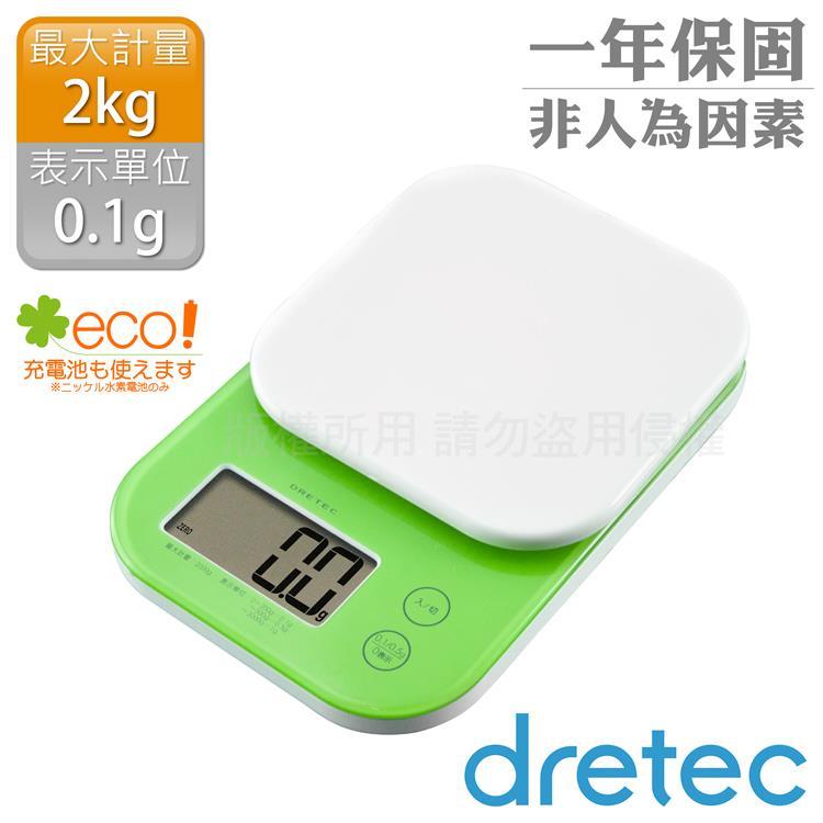 【dretec】「Jelly果凍」微量廚房料理電子秤(2kg)(綠)