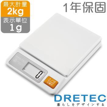 【dretec】「流線型」廚房料理電子秤(2kg)-白