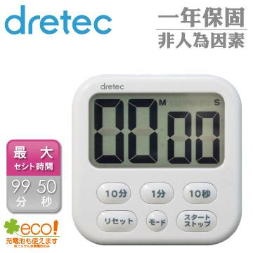 【dretec】大畫面計時器-白色