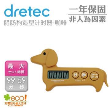 【dretec】臘腸狗造型計時器-咖啡色