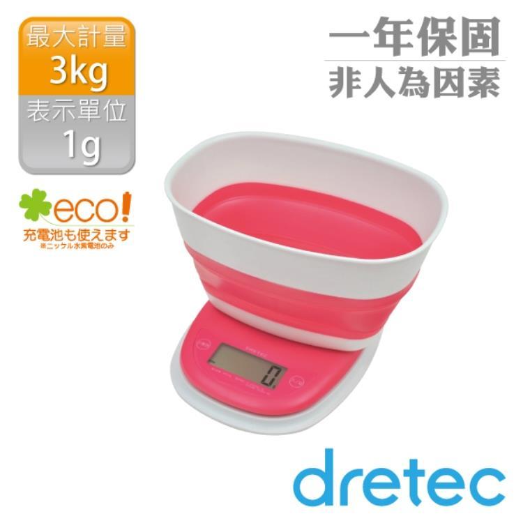 【日本DRETEC】『 Melba米爾芭 』附盆廚房電子料理秤/電子秤KS-312-桃粉色