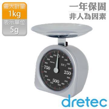 【dretec】大數字機械式料理秤(1kg)(銀灰色)