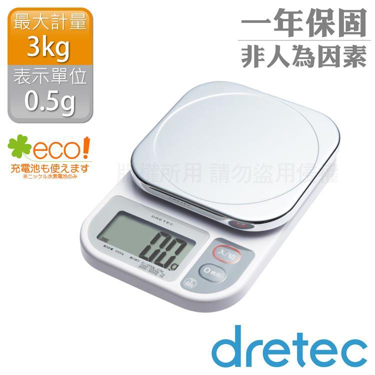 【dretec】「鏡面」廚房料理電子秤(3kg)-銀白