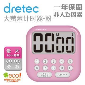 【dretec】大螢幕計時器-粉
