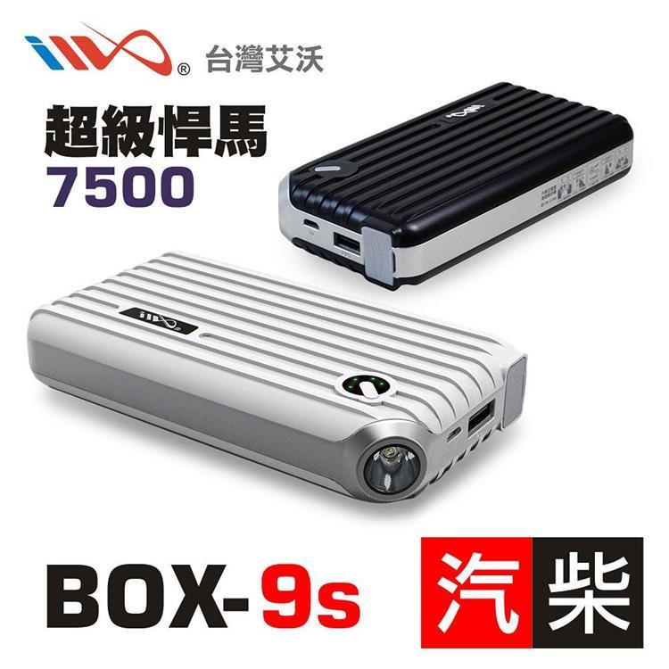 【艾沃IWO】BOX-9S 超級悍馬救車行動電源 7500mAh (台灣BSMI認證)