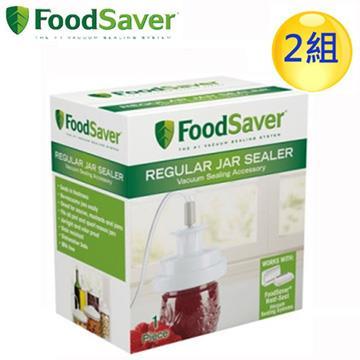 美國FoodSaver-玻璃罐真空轉接頭(76mm口徑適用)[2組]