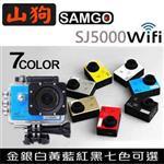 【SAMGO 山狗】SJ5000w WIFI 版 運動攝影行車紀錄器