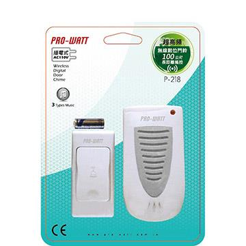 PRO-WATT 插電式超高頻無線數位門鈴(120公尺)(P-218DC)